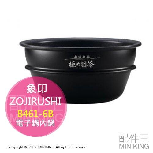 日本代購 ZOJIRUSHI 象印 B461-6B 電子鍋內鍋 適用NP-WU10 6人份 極致羽釜 南部鐵器