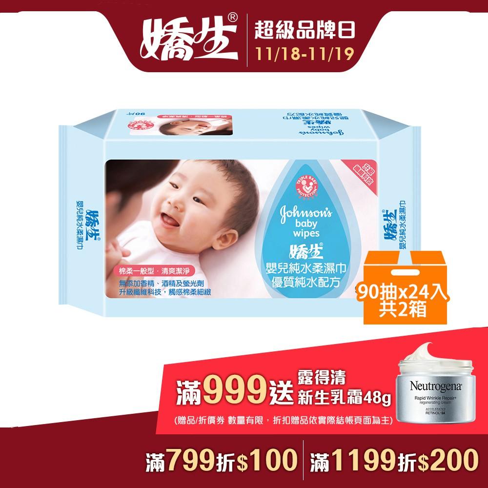 嬌生嬰兒 純水柔濕巾 (一般型) (舊包裝) 24入 (宅配免運) │嬌生美妝生活達人館
