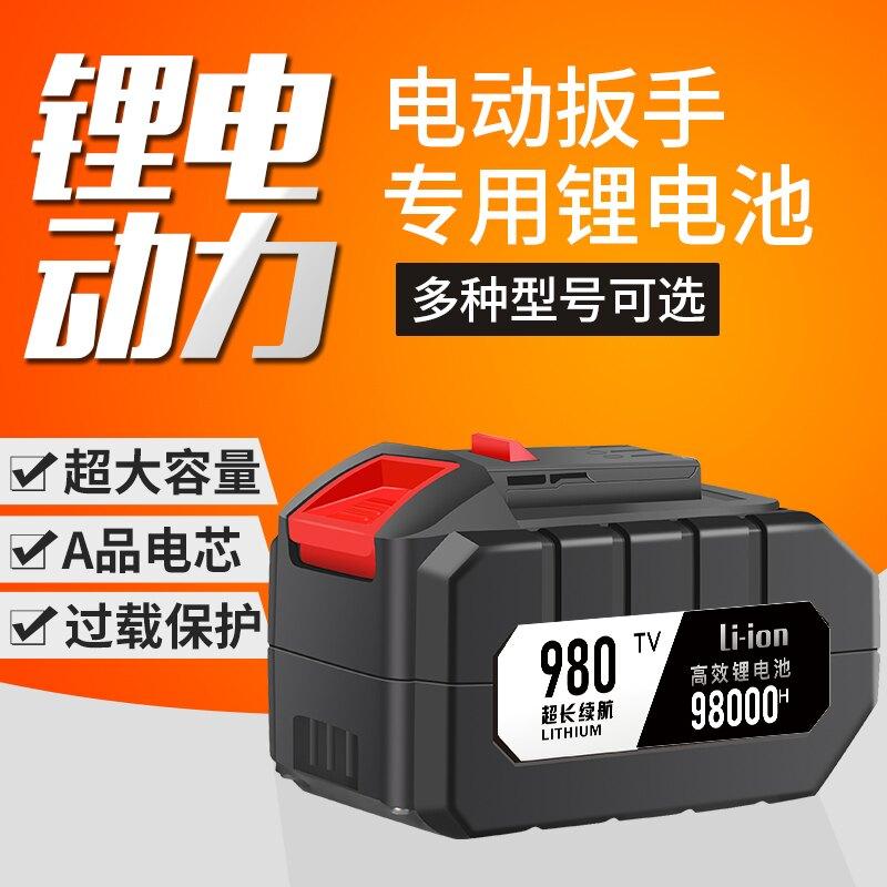 高品質無刷電動扳手 電錘 角磨機鋰電池 68000