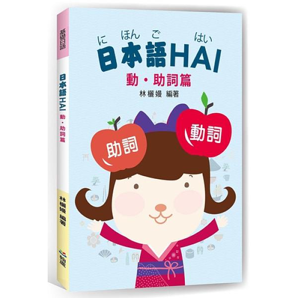 日本語HAI(動.助詞篇)