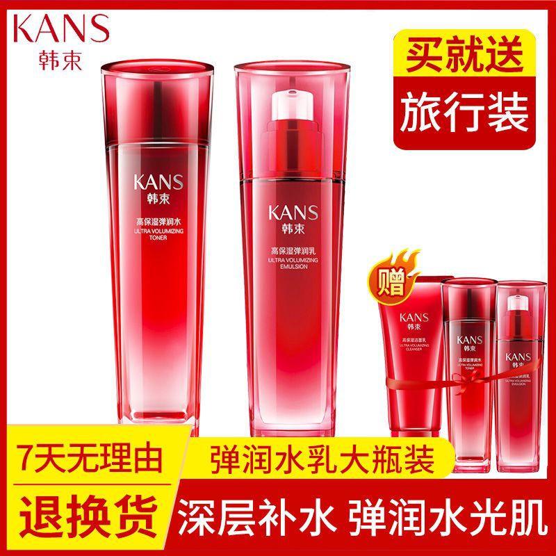 Kans(韓束)巨補水保濕水乳兩件套控油收縮毛孔官方護膚化妝品套裝女學生