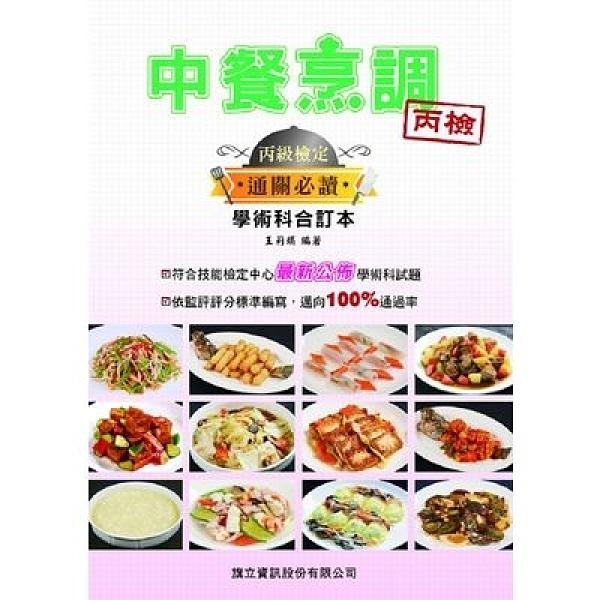 中餐烹調丙級檢定通關必讀學術科合訂本