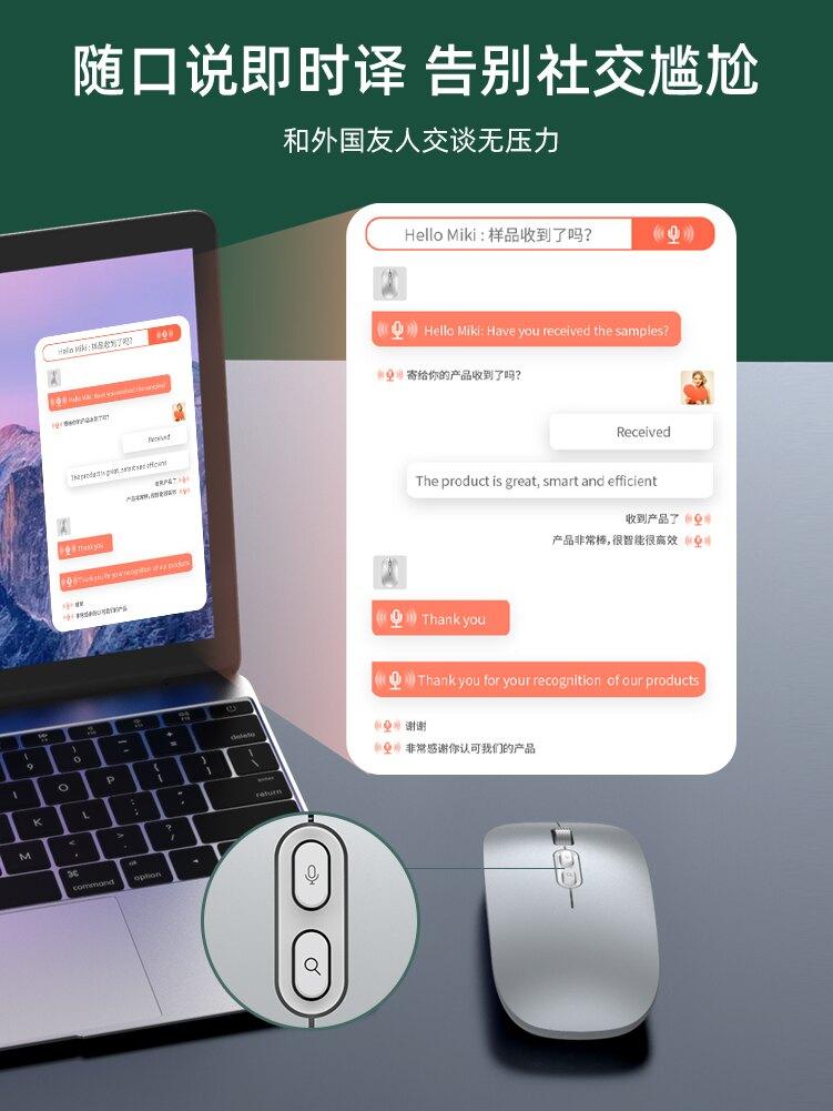 【AI人工智能】智能語音無線滑鼠聲控打字適用蘋果macbook筆記本電腦滑鼠輸入搜索翻譯訊飛說話打字微軟臺式 秋冬新品上新