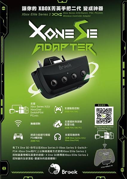 [哈GAME族]免運費 可刷卡 菁英控制器2代轉PS5/PS4/NS使用 雲城 BROOK XONE SE 無線轉接器