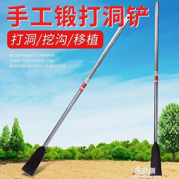 鍛打洞鏟挖坑神器挖電桿洞農用洛陽鏟取土器挖樹挖洞鏟探鏟鋼管柄 【母親節禮物】