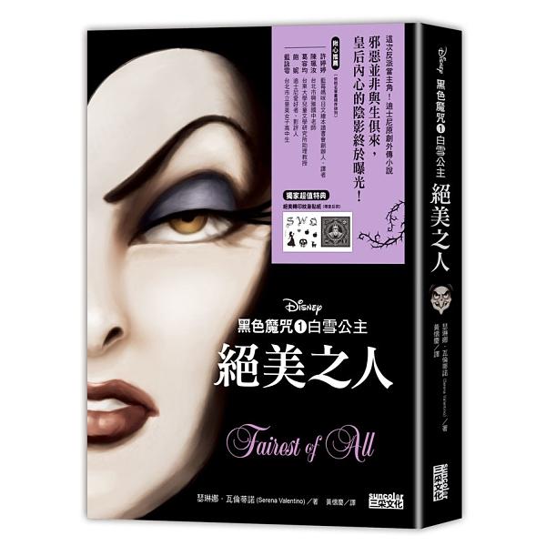 黑色魔咒(1)白雪公主(絕美之人)