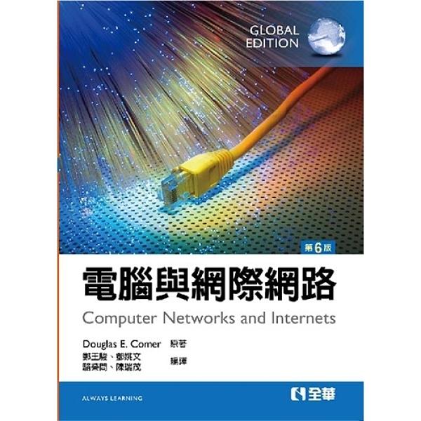 電腦與網際網路(6版)(國際版)