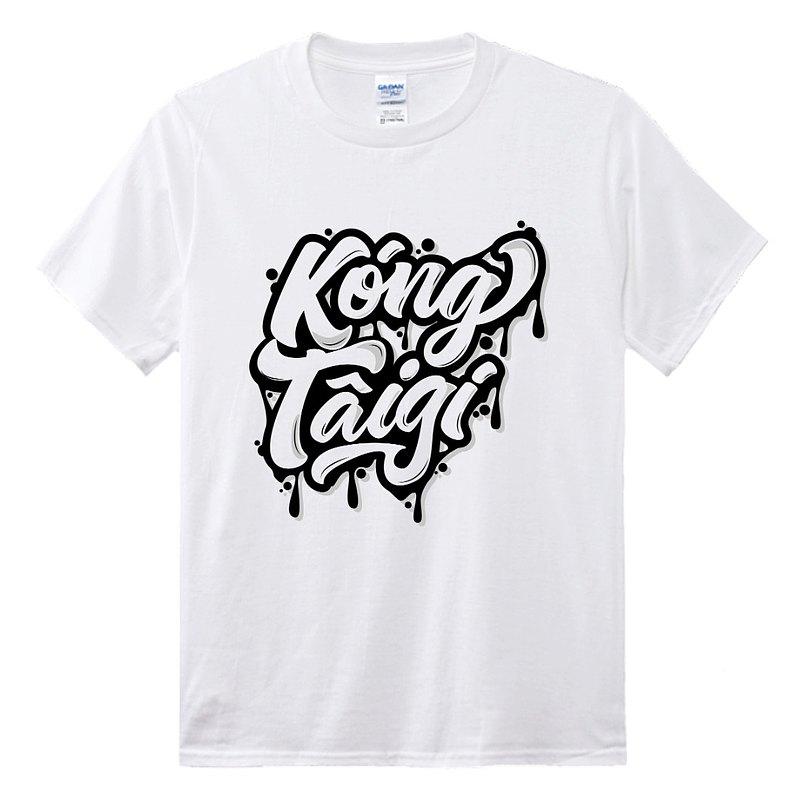 Kóng Tâi-gí 講台語 油漆款式 台語T-shirt - 大人 白色