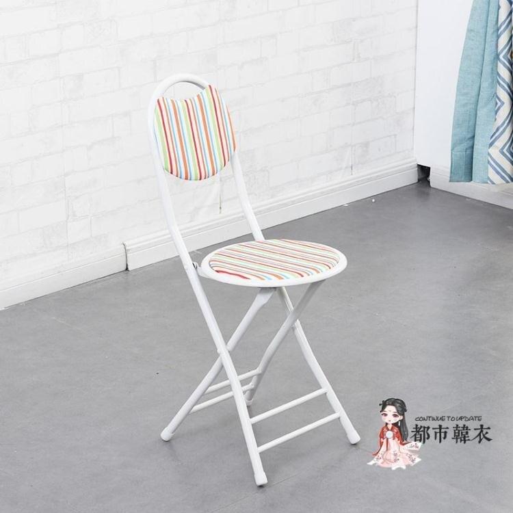 折疊椅 簡約靠背椅子折疊椅便攜小凳子成人加厚折疊凳餐椅電腦椅家用圓凳T【全館免運 限時鉅惠】
