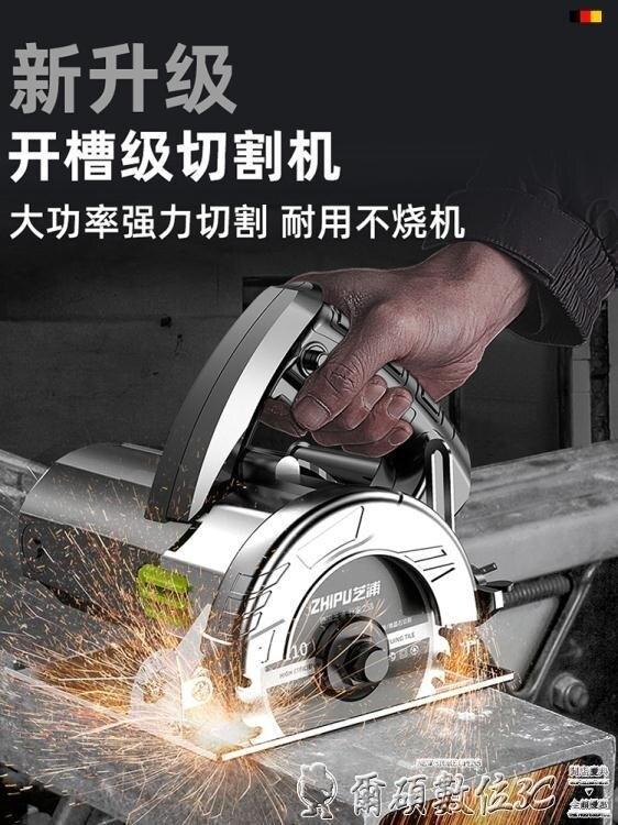 電鋸 芝浦切割機家用大功率多功能手提瓷磚石材金屬開槽云石機電鋸