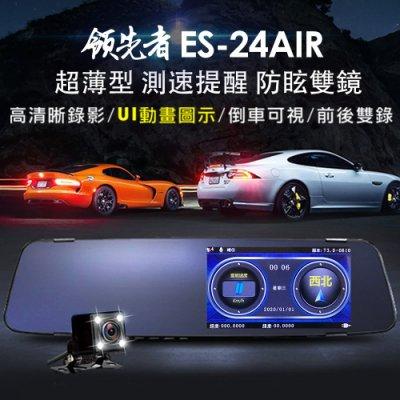 領先者ES-24 AIR 測速提醒 高清防眩雙鏡 超薄後視鏡型行車記錄器+送32G記憶卡