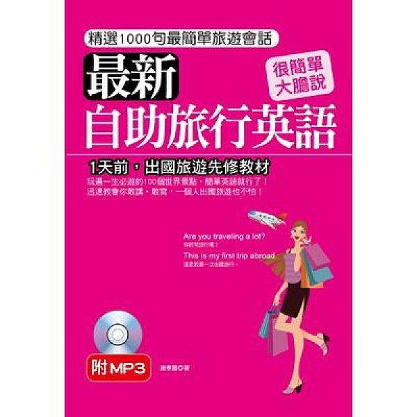 最新自助旅行英語(口袋書)(附MP3)