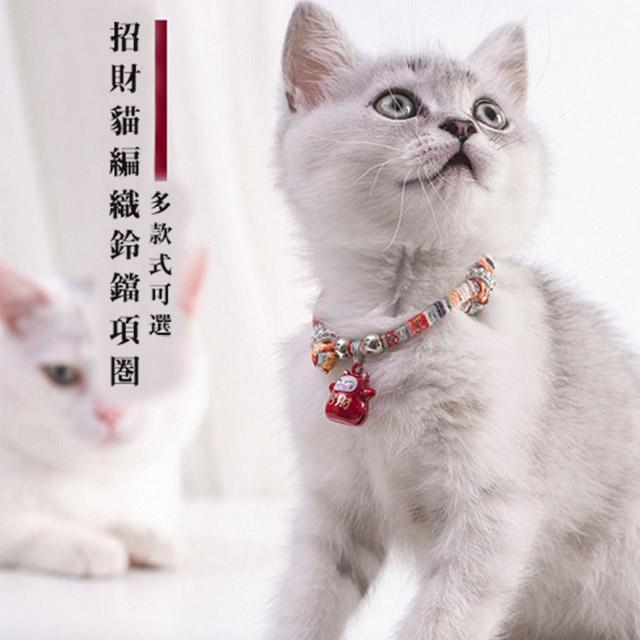 招財貓編織日式和風鈴噹項圈英美短貓咪飾品招財貓掛飾項鍊卡通可愛寵物用品