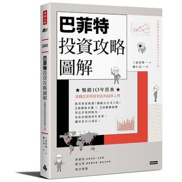 巴菲特投資攻略圖解(實踐巴菲特投資法的最佳入門)(暢銷10年經典版)