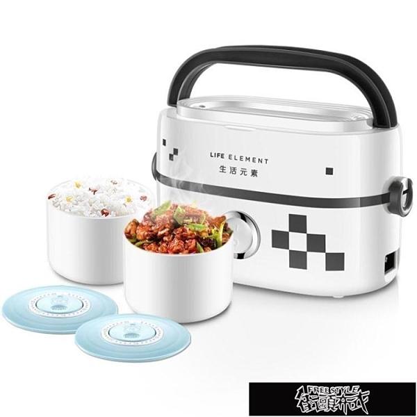 電熱飯盒 生活元素電熱飯盒單層保溫加熱蒸煮陶瓷便當盒迷你可插電【快速出貨】