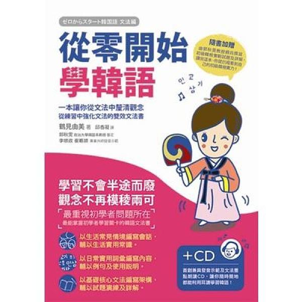 從零開始學韓語(附CD)一本讓你從文法中釐清觀念從練習