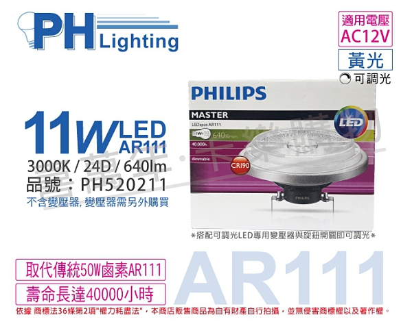 PHILIPS飛利浦 LED 11W 930 3000K 黃光 24度 12V 可調光 AR111 高演色 燈泡 _ PH520211