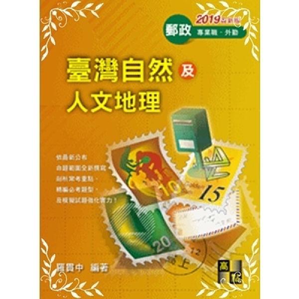 臺灣自然及人文地理(郵政考試)