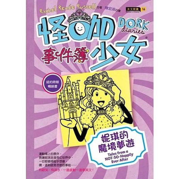 怪咖少女事件簿(8)妮琪的魔境夢遊(平裝)