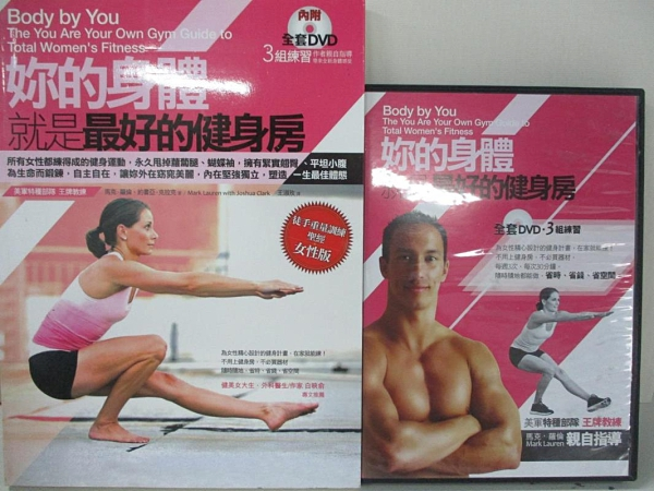 【書寶二手書T4/美容_D7X】妳的身體就是最好的健身房_馬克_羅倫