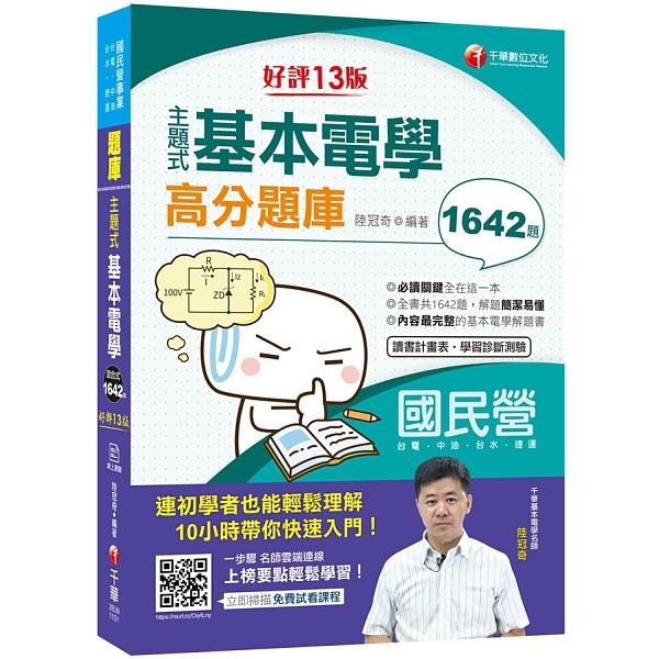 主題式基本電學高分題庫(13版)(台電/中油/台水/捷運)