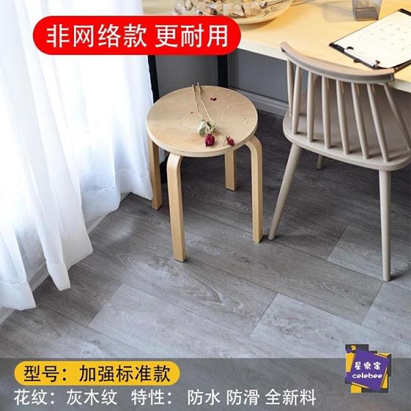 地板贴 地板革自黏水泥地膠墊加厚耐磨防水pvc地貼紙家用塑料直接鋪地革T 居家装饰