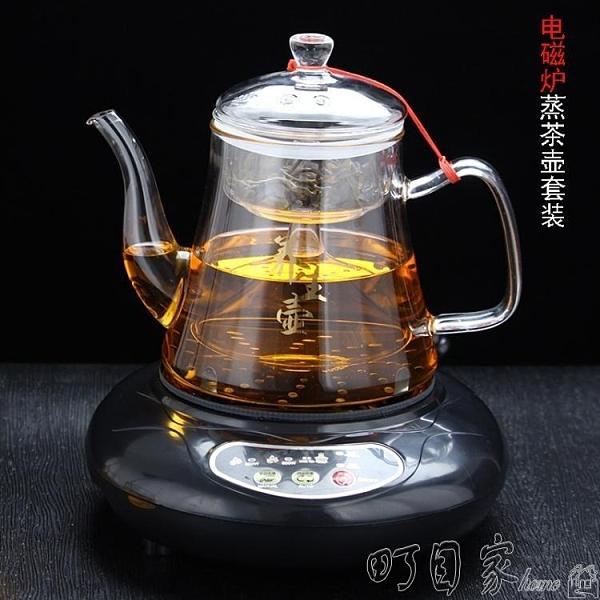 免運 耐熱高溫玻璃蒸茶壺蒸茶器燒水養生壺電磁爐電陶煮茶壺黑茶蒸汽壺 【快速出貨】