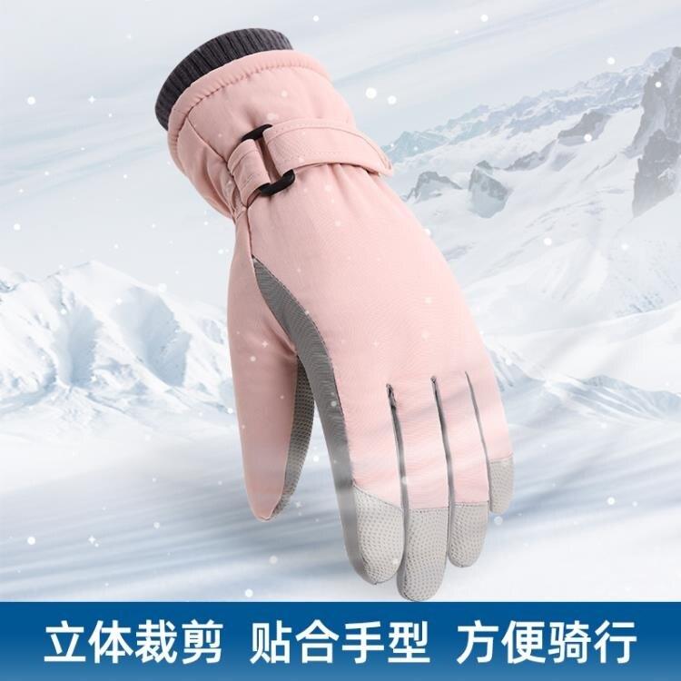 手套 冬天手套女可愛加絨加厚滑雪手套棉手套女防風防水保暖騎行男手套