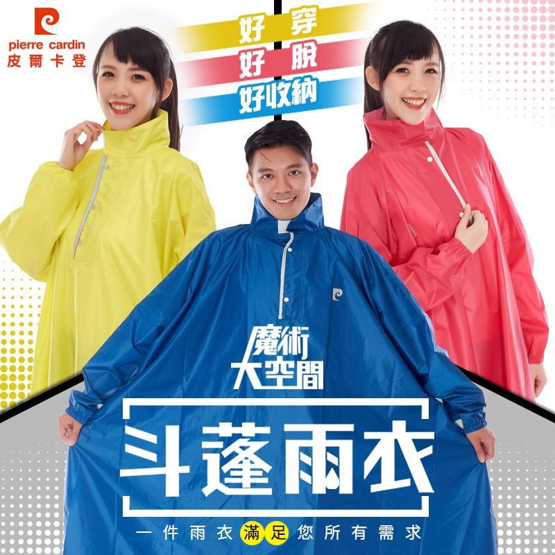 【皮爾卡登】大空間魔術斗篷雨衣(3色任選)