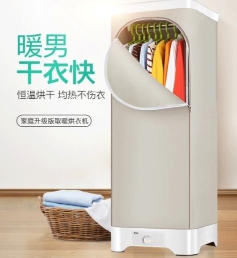 乾衣機 TCL干衣機家用烘干機速干烘衣靜音省電熨燙風干機烘衣服哄干衣架 WJ