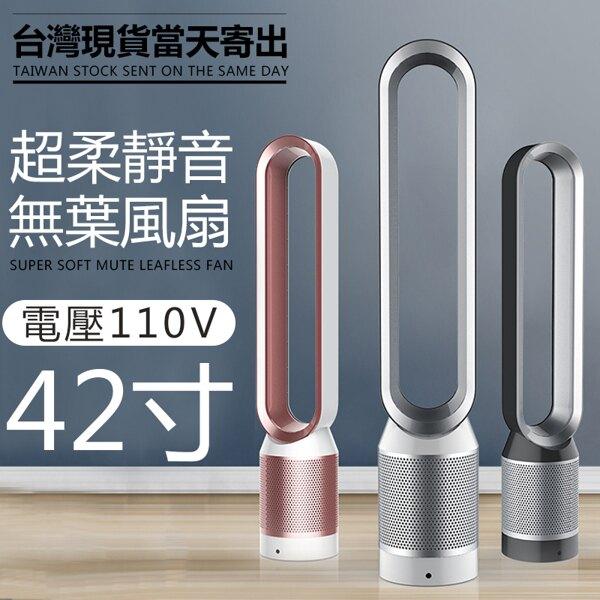 42寸無葉風扇 現貨 110V無葉扇 進口空氣凈化家用臺式落地搖頭遙控搖頭立式電風扇 新年特惠