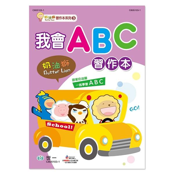 奶油獅我會ABC習作本