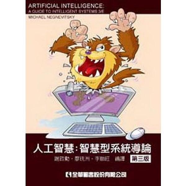 人工智慧智慧型系統導論(第3版)