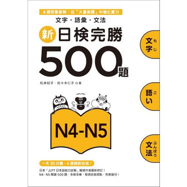 新日檢完勝500題N4-N5(文字.語彙.文法)
