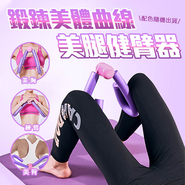 美腿健臂器  美體健身器 健身運動 健腹 瑜伽 美腿 卡路里 減肥 腿部訓練器 瘦腿【17購】 T403-1