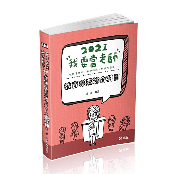 教育專業綜合科目(教師甄試)ED47