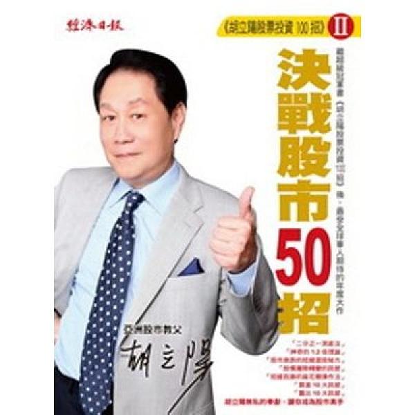 胡立陽股票投資100招(2)決戰股市50招