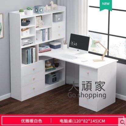 拐角櫃 家用電腦台式桌書櫃組合仿實木拐角書桌書架一體臥室簡約租房桌子T