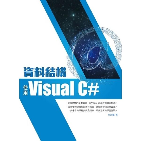 資料結構(使用Visual C#)