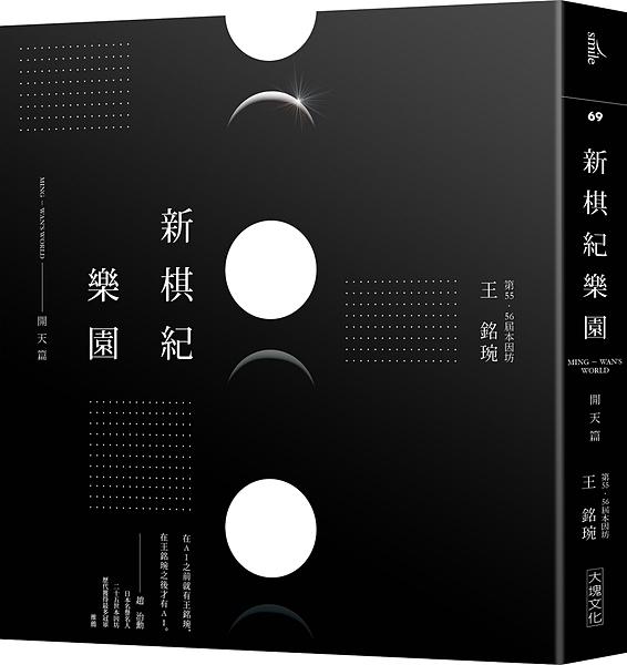 新棋紀樂園(開天篇)(新版)