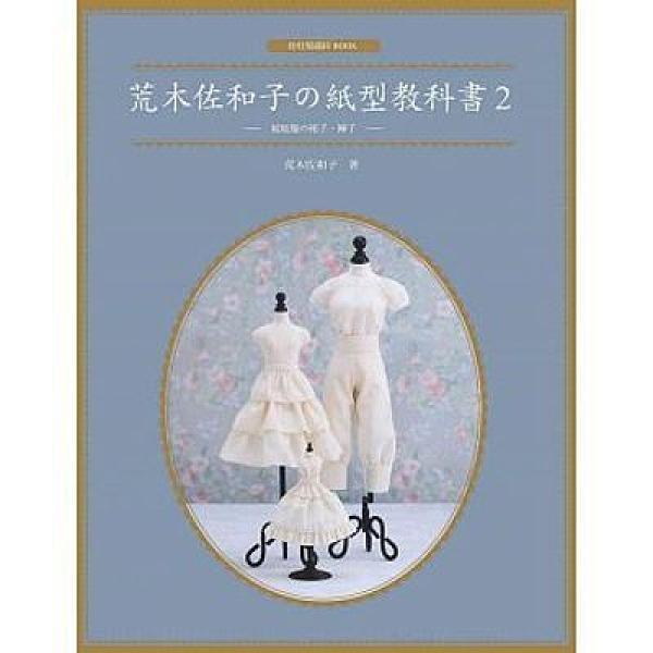 荒木佐和子?紙型教科書2(娃娃服?裙子.褲子)