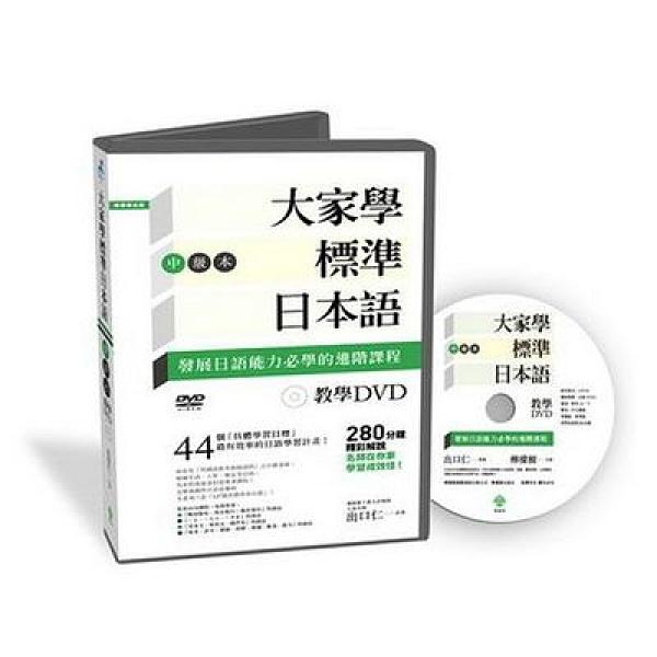 大家學標準日本語中級本教學DVD(片長280分鐘)