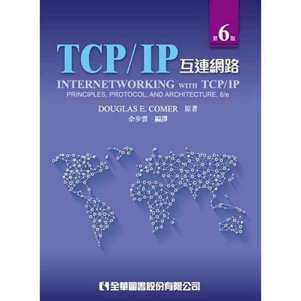 TCP/IP互連網路(6版)
