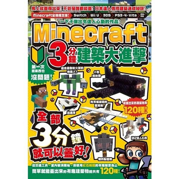 一下子做出令達人心動的作品Minecraft 3分鐘建築大進擊