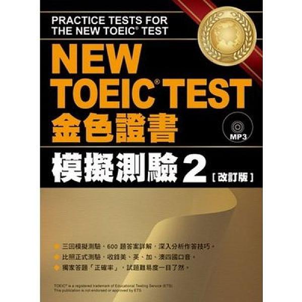 NEW TOEIC TEST金色證書模擬測驗(2)改訂版(附MP3)