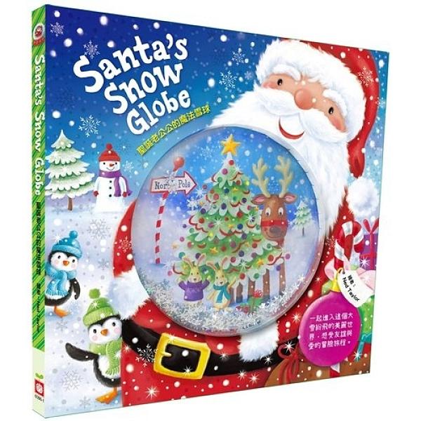聖誕老公公的魔法雪球(亮片水晶球書)