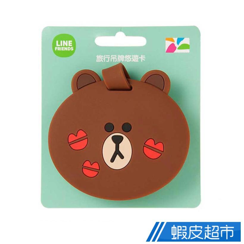 EASY CARD LINE FRIENDS吊飾造型悠遊卡 饅頭人 兔兔 熊大 三款可選 現貨 蝦皮直送