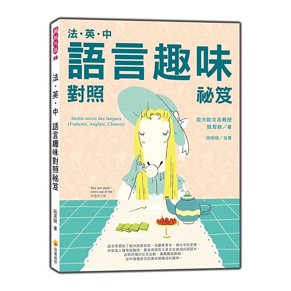 法.英.中語言趣味對照祕笈