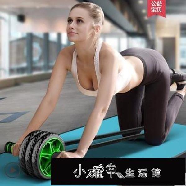 健腹輪腹肌女男收腹瘦腰滾輪初學者馬甲線運動健身器材家用減肚子 【全館免運】