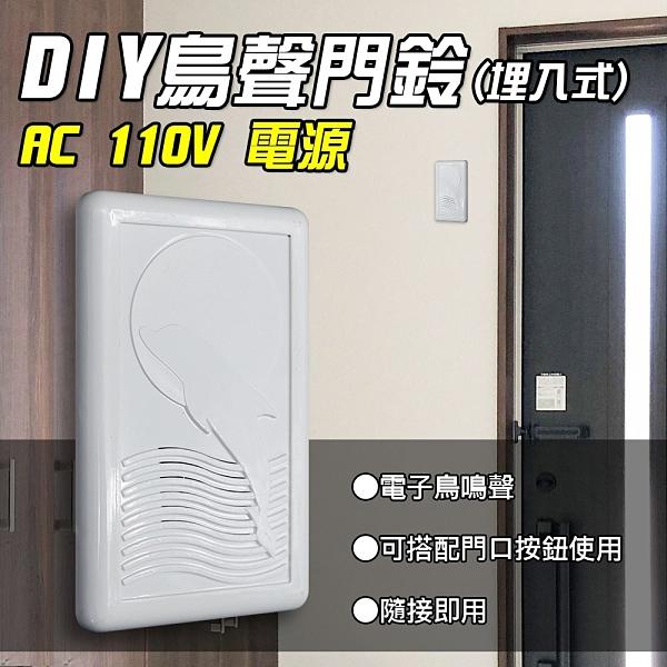 【朝日電工】 CD-117A 精裝暗式鳥聲電子門鈴110V
